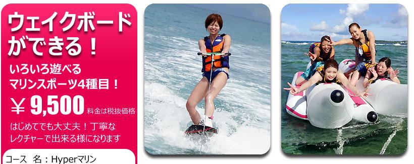 沖縄ウェイクボード\u0026マリンスポーツセット